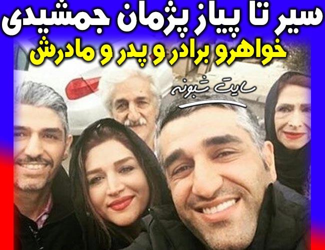 بیوگرافی پژمان جمشیدی و همسرش + تصاویر خانواده (پدر و مادر و خواهر)