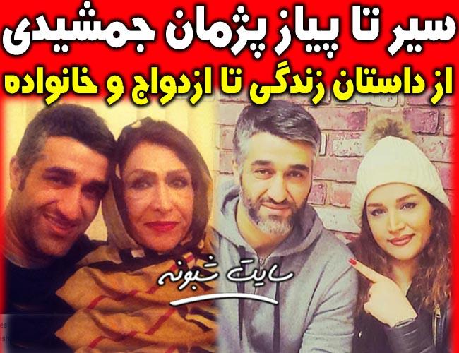 بیوگرافی پژمان جمشیدی و خواهرش + تصاویر خانواده (پدر و مادر و خواهر)