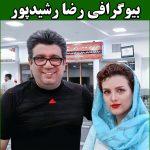 بیوگرافی رضا رشیدپور مجری و همسرش و دخترش هلن عکس