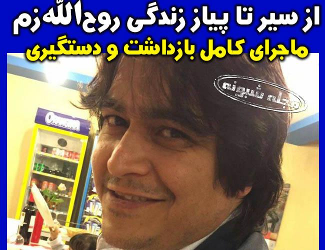 روح الله زم و همسرش | بیوگرافی روح الله زم مدیر کانال سایت آمدنیوز