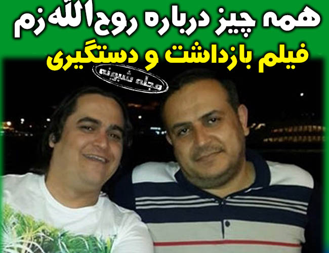روح الله زم بازداشت شد | بیوگرافی روح الله زم مدیر کانال سایت آمدنیوز