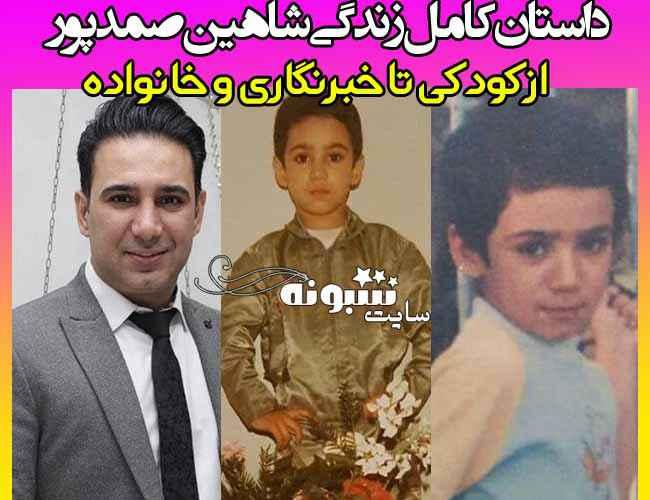 بیوگرافی شاهین صمدپور خبرنگار و همسرش و عکس کودکی + عکس و قد و وزن