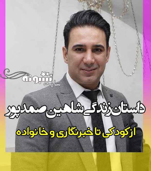 بیوگرافی شاهین صمدپور خبرنگار و همسرش و مادرش + عکس و قد و وزن