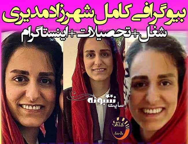 بیوگرافی شهرزاد مدیری دختر مهران مدیری + اینستاگرام و ویکی پدیا