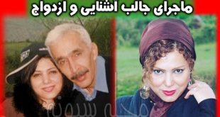 شراره درشتی همسر رضا ژیان کیست؟ | بیوگرافی شراره درشتی و علت مهاجرت