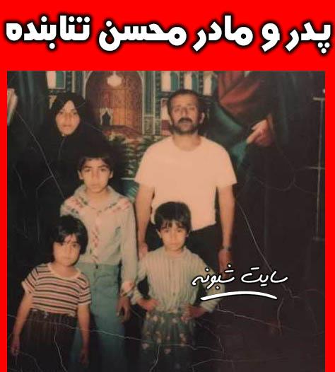عکس پدر و مادر محسن تنابنده دوران کودکی