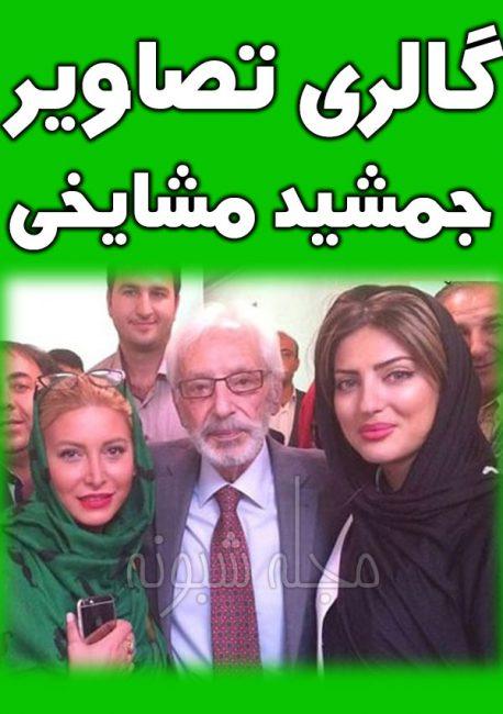 درگذشت جشمید مشایخی بازیگر و همسرش + عکس فرزندان و نوه های جمشيد مشايخي