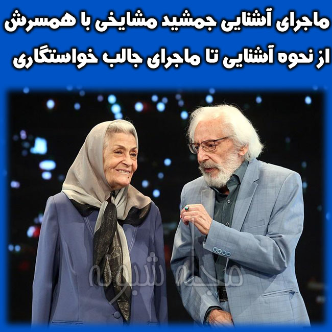 بیوگرافی جمشید مشایخی بازیگر و همسرش گیتی رئوفی درگذشت