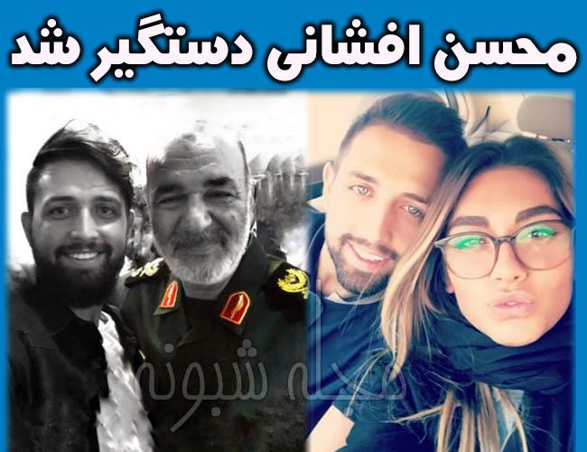 بازداشت و دستگیر شدن محسن افشانی و همسرش