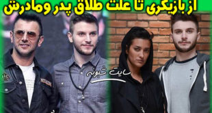 بیوگرافی دارا حیایی پسر امین حیایی و مادرش مونا بانکی پور