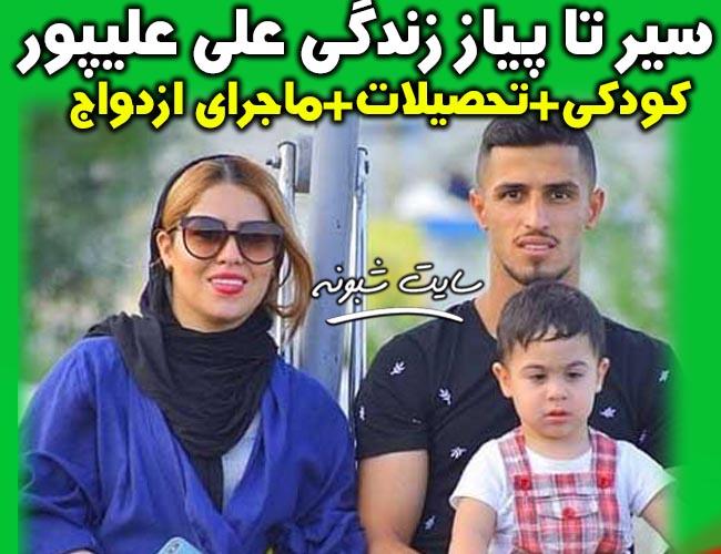 بیوگرافی علی علیپور فوتبالیست و همسرش زهرا دژوان + عکس های خانواده