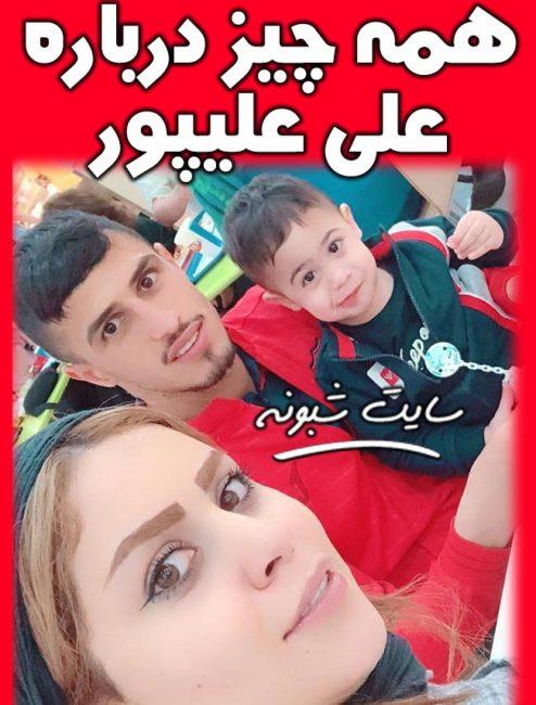 بیوگرافی علی علیپور بازیکن پرسپولیس و همسرش زهرا دژوان + عکس های خانواده