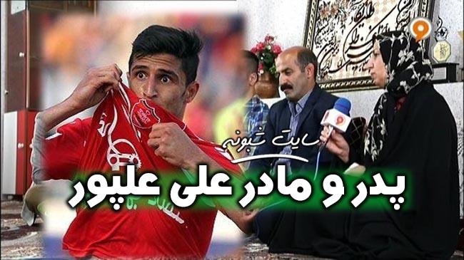 پدر و مادر علی علیپور فوتبالیست بازیکن پرسپولیس