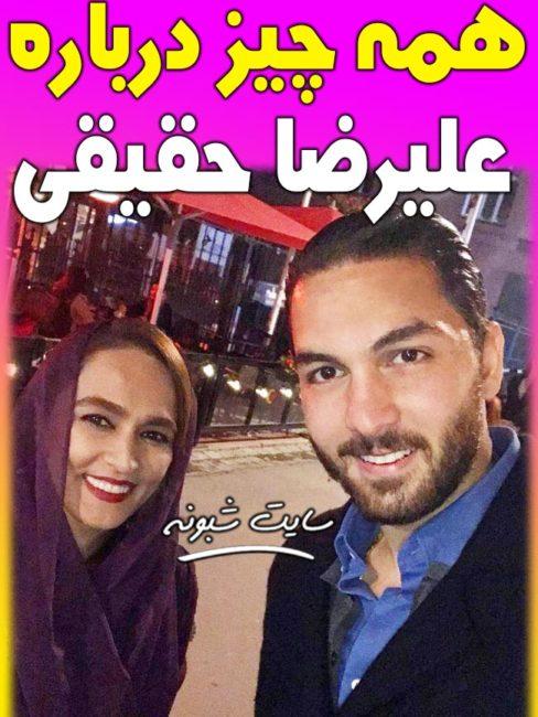 بیوگرافی علیرضا حقیقی و همسرش و ماجرای رابطه با بی بی رکسا