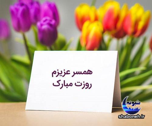 عکس نوشته روز زن برای پروفایل