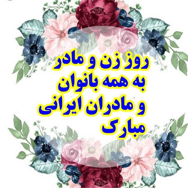 عکس نوشته روز زن برای پروفایل + تبریک روز زن به همسر