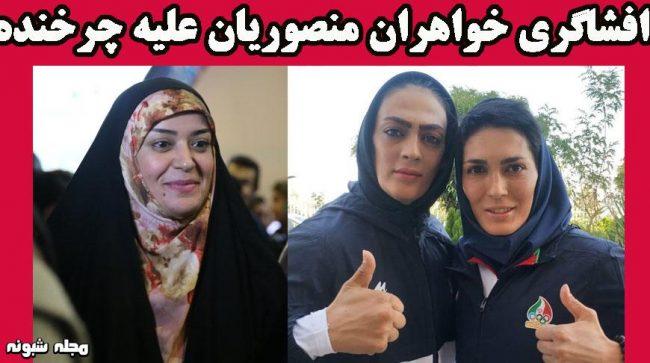 الهام چرخنده و خواهران منصوریان