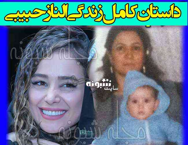 بیوگرافی و عکس الناز حبیبی بازیگر +عکس قبل از عمل و کودکی و مادرش
