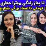 بیوگرافی میترا حجازی پور شطرنج باز و همسرش + سوابق