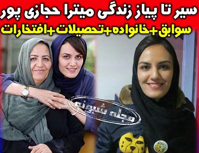 بیوگرافی میترا حجازی پور شطرنج باز و مادرش + سوابق