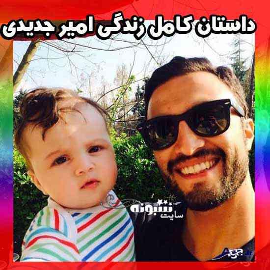 بیوگرافی امیر جدیدی بازیگر و همسرش و مادرش هایده احدی + عکس و قد و وزن