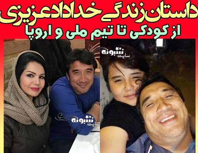 بیوگرافی خداداد عزیزی و همسرش + عکس پدر و مادرش و اینستاگرام