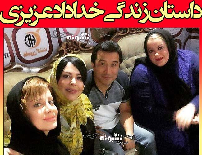 بیوگرافی خداداد عزیزی و همسرش + پدر و مادرش و اینستاگرام