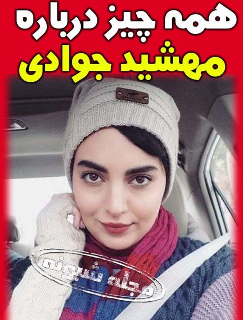بیوگرافی مهشید جوادی بازیگر و همسرش + عکس های خصوصی مهشيد جوادي