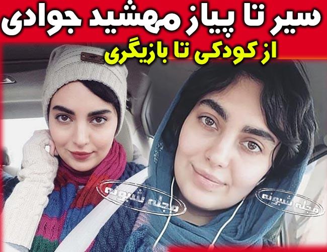 ی مهشید جوادی بازیگر و همسرش + عکس های خصوصی