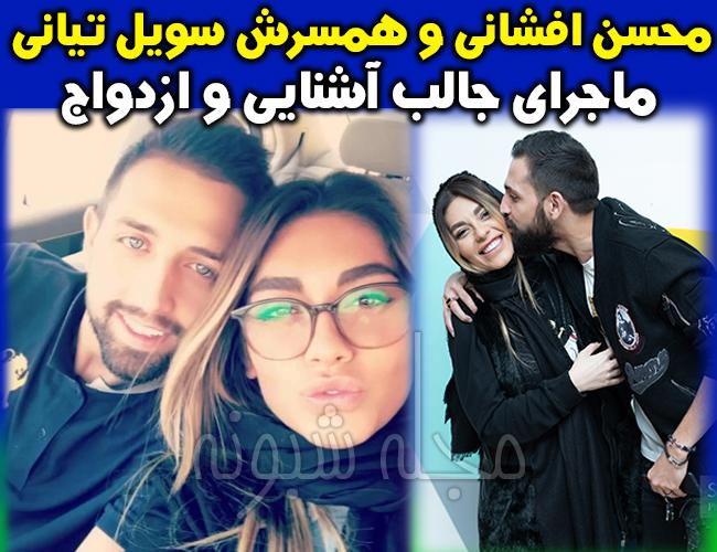 محسن افشانی و همسرش سویل تیانی خیابانی | بیوگرافی و عکسهای جنجالی محسن افشانی و همسرش