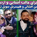 بیوگرافی محسن افشانی و همسرش + حواشی جنجالی