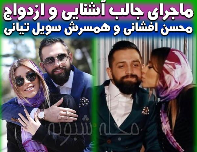 بوسه محسن افشاني و همسرش سويل تياني خياباني