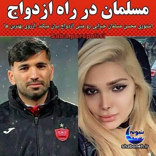 بیوگرافی محسن مسلمان و همسرش