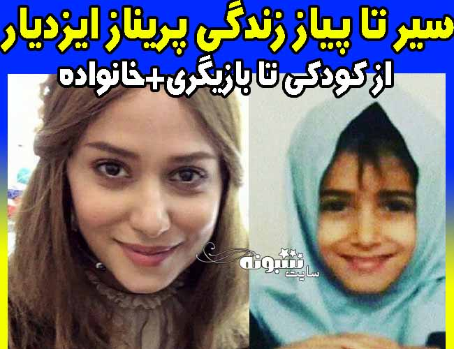 بیوگرافی پریناز ایزدیار بازیگر و همسرش + عکس کودکی