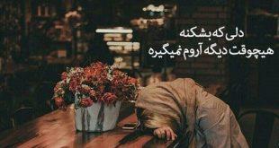 عکس نوشته غمگین عاشقانه تیکه دار