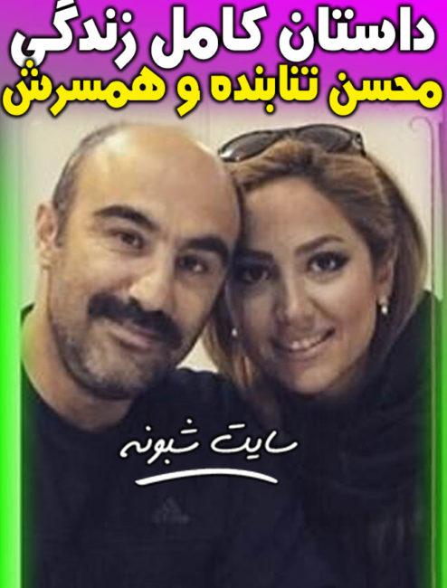 بیوگرافی محسن تنابنده بازیگر و همسرش روشنک گلپا