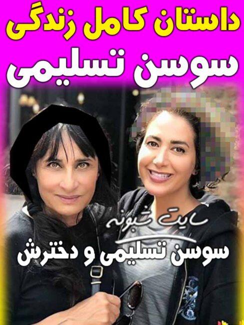 بیوگرافی سوسن تسلیمی بازیگر قدیمی و دخترش توکا
