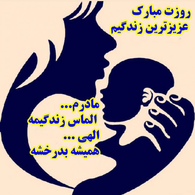 عکس پروفایل روز مادر با زیباترین متن ها + تبریک روز زن با عکس نوشته