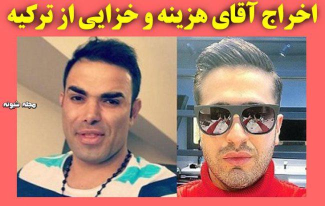 بیوگرافی وحید خزایی + دیپورت و اخراج از ترکیه و عکس های لو رفته