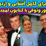 بیوگرافی بهروز وثوقی و همسرانش + عکس همسر اول و دومش