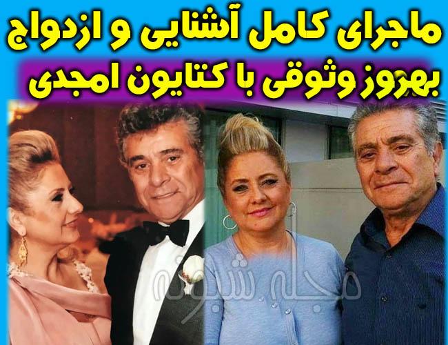 بیوگرافی بهروز وثوقی و همسرش کتایون امجدی