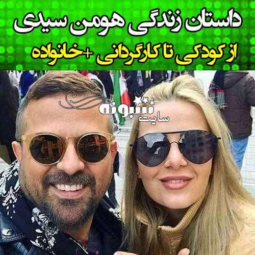 بیوگرافی هومن سیدی و همسرش بیتا اصلانی +عکس و همسر اولش آزاده صمدی