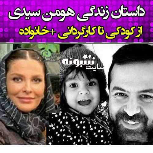 بیوگرافی هومن سیدی و همسرش بیتا اصلانی و دخترش +عکس و همسر اولش آزاده صمدی