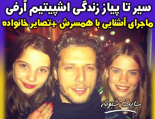 اشپیتیم آرفی و دخترانش برزیلی