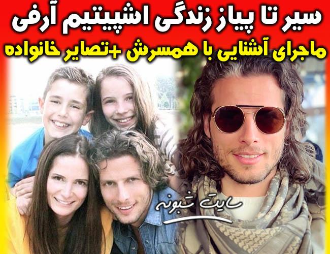 بیوگرافی اشپیتیم آرفی فوتبالیست برزیلی و همسرش + طلاق و ازدواج با دختر ایرانی