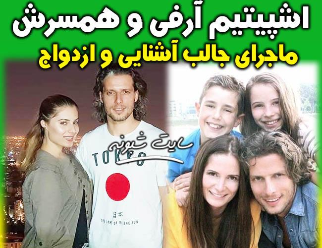 بیوگرافی اشپیتیم آرفی و همسرش + طلاق و ازدواج با دختر ایرانی