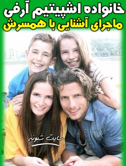 بیوگرافی اشپیتیم آرفی و همسرش + فرزندانش دختر و پسرش