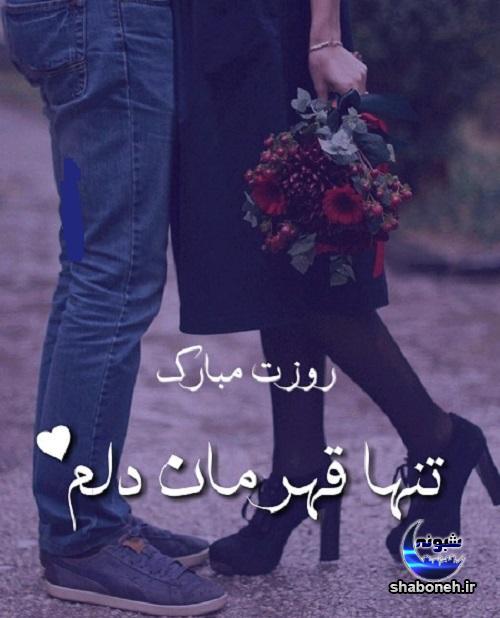 تبریک عاشقانه روز مرد به همسر