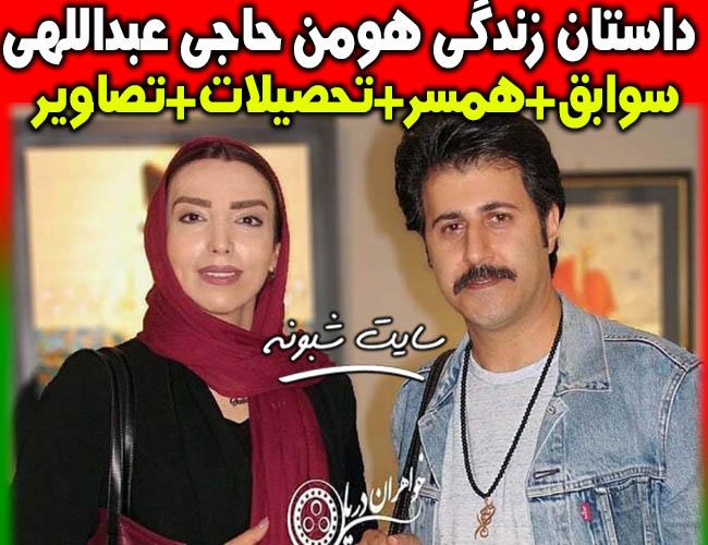 بیوگرافی هومن حاجی عبداللهی بازیگر نقش رحمت در سریال پایتخت +همسر