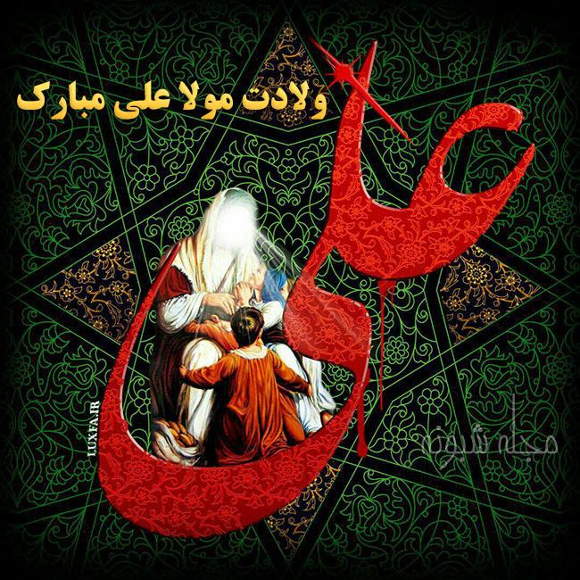 عکس پروفایل ولادت امام علی + متن تبریک میلاد و تولد و ولادت امام علی